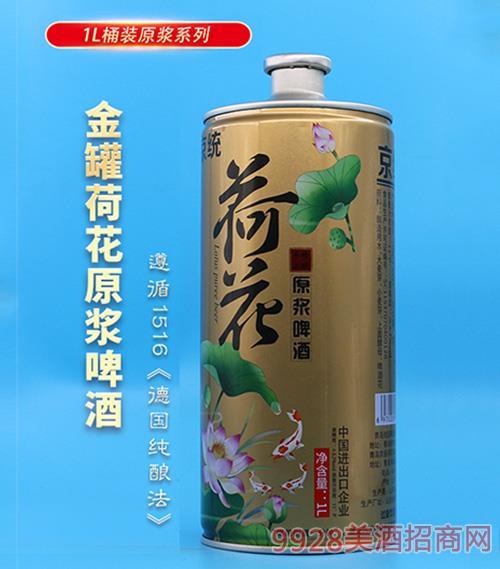京�y-金罐荷花原�{啤酒-1L
