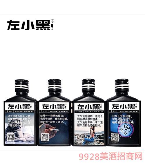 左小黑小酒釉黑瓶52度100ml
