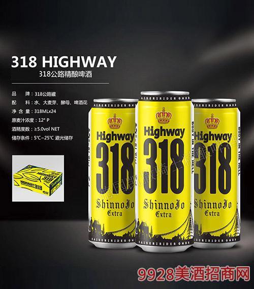 318公路精�啤酒318ML