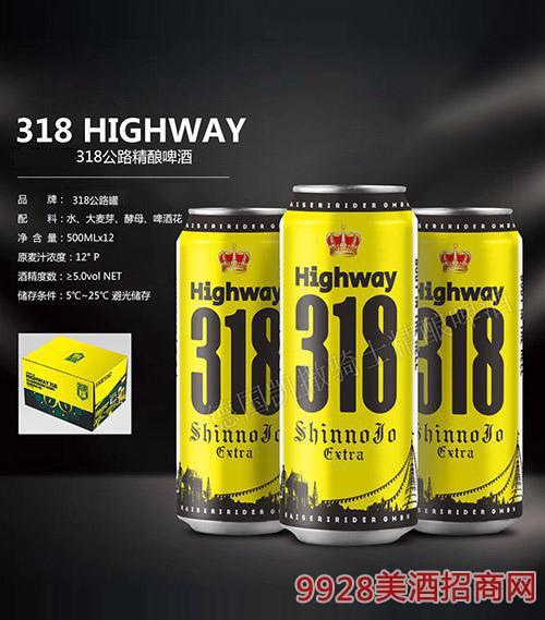 318公路精�啤酒500ML