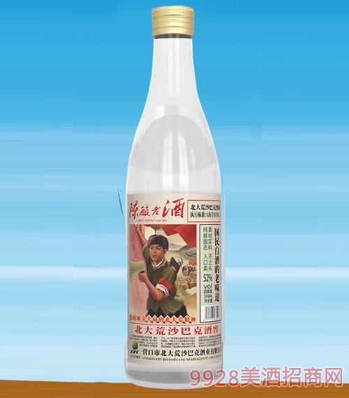 陳釀老酒52度