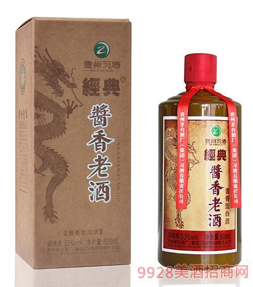 贵州习酒经典酱香老酒