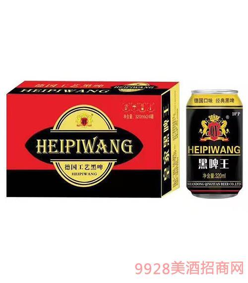 黑啤王啤酒320mlx24罐