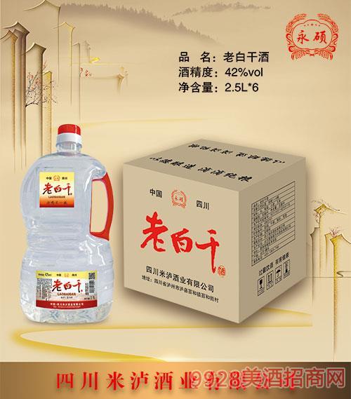 老白干酒-42度-2.5L