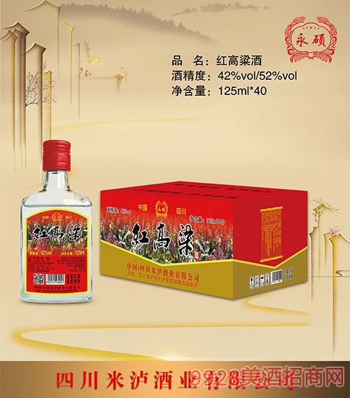 125ml�t高粱酒