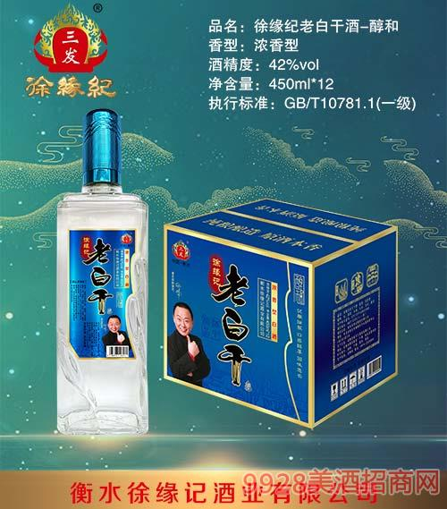 徐缘纪老白干酒-醇和蓝