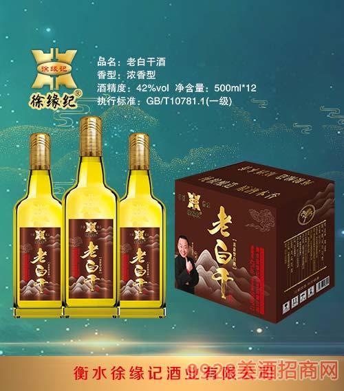 徐��o老白干酒-�S色瓶子