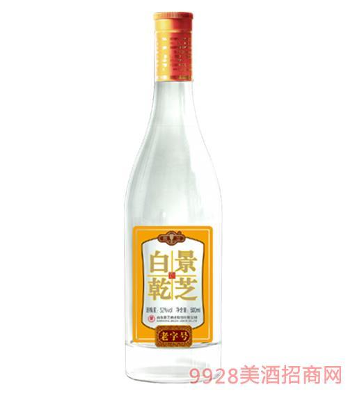 景芝白乾酒52度500mlx12
