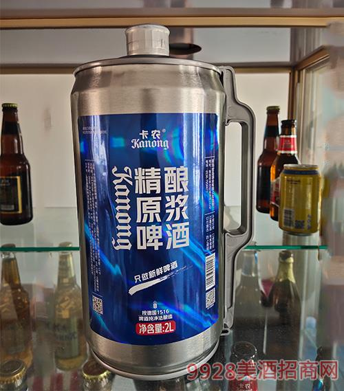 卡农精酿原浆啤酒-2L