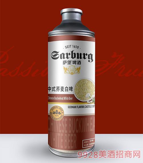 萨堡啤酒-中式荞麦白啤11°P1L