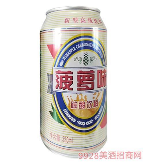 菠萝味碳酸饮料320ml