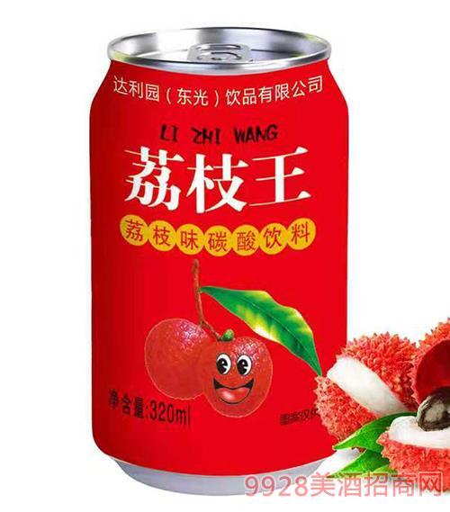 荔枝王碳酸饮料320ml