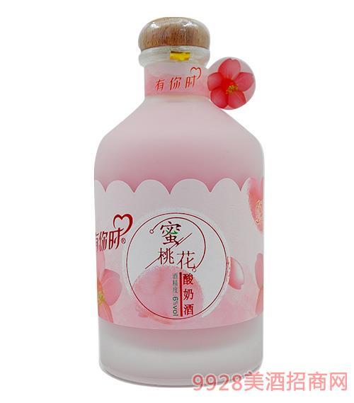 有你�r蜜桃花酸奶酒