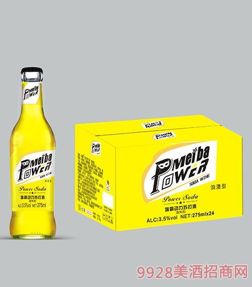 妹霸动力苏打酒(浪漫型)3.5度275ml