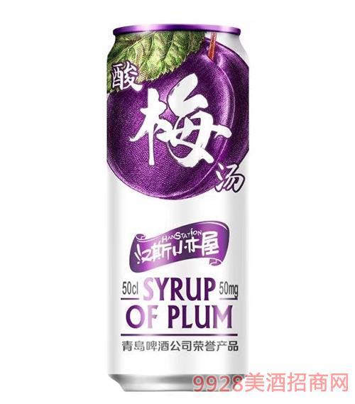 青島啤酒漢斯小木屋酸梅湯(紫罐)