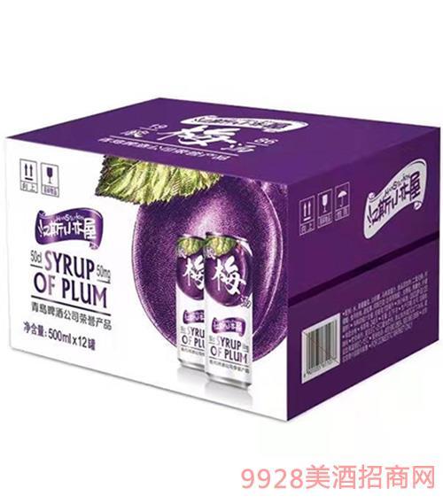 青島啤酒漢斯小木屋酸梅湯(紫箱)