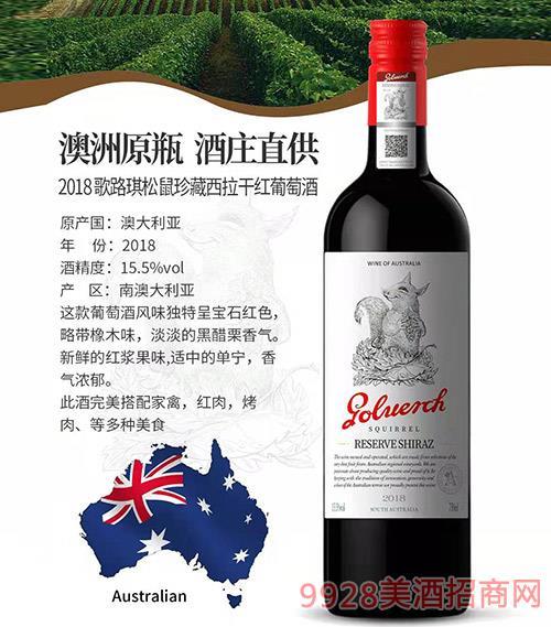 歌路琪松鼠珍藏西拉干紅葡萄酒15.5度 750ml