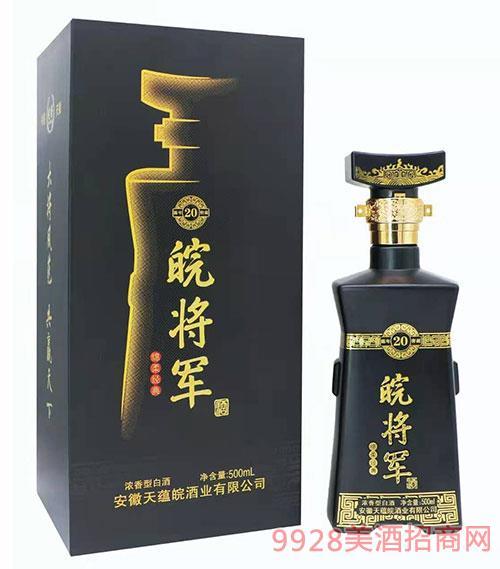 皖将军酒陈年20窖藏500ml