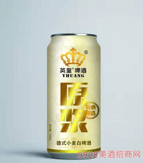 英皇啤酒原�{白啤酒500ml