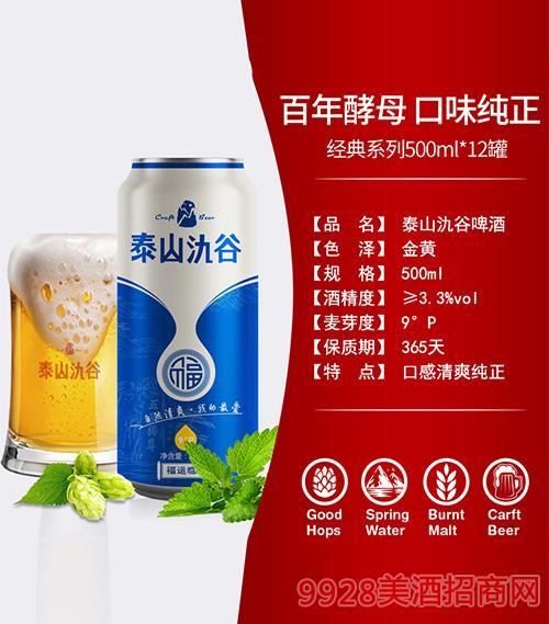 泰山氿谷啤酒500ml