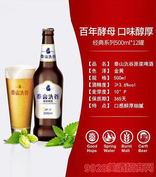 泰山氿谷原浆啤酒500ml