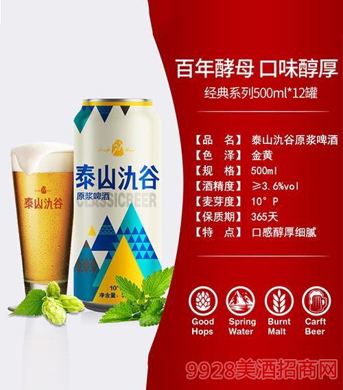 泰山氿谷原浆啤酒500ml×12