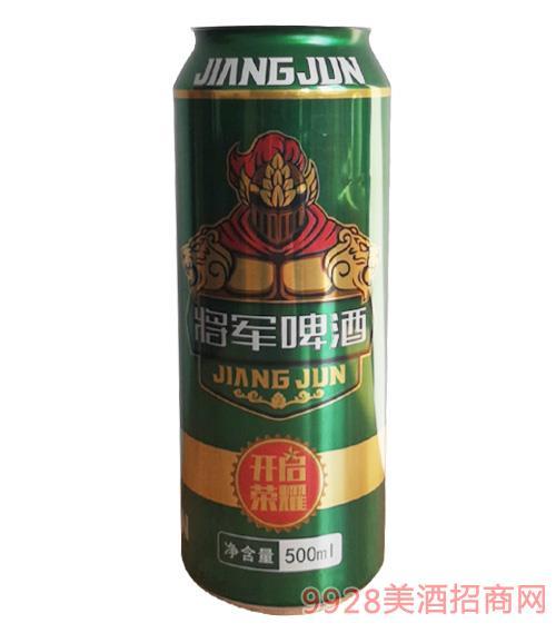将军啤酒开启荣耀500ml
