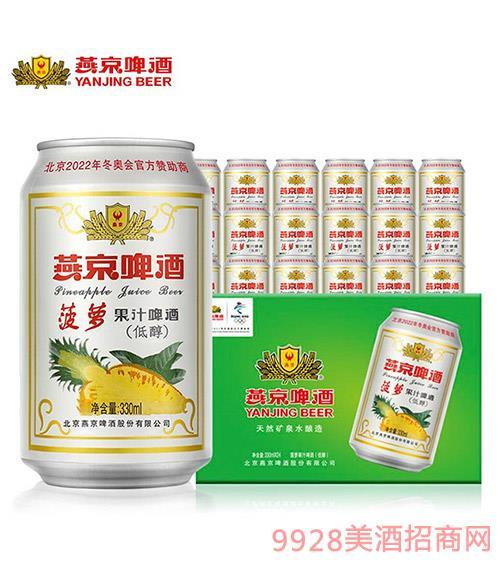 燕京啤酒-菠蘿啤酒330ml