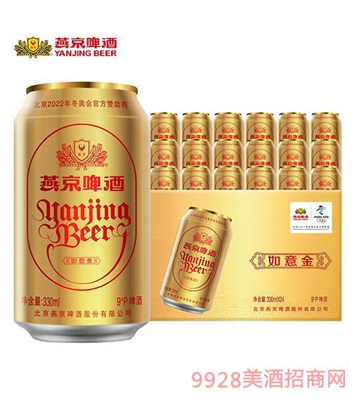 燕京啤酒-如意金罐330ml