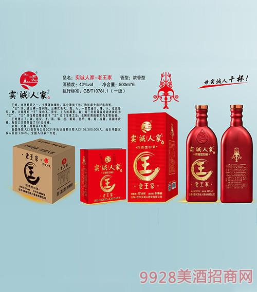 ���\人家-老王家酒 盒�b42度500ml