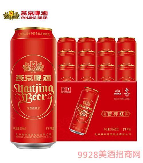 燕京啤酒-吉祥紅罐500ml