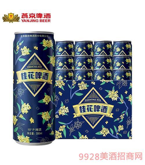 燕京啤酒-10度精釀桂花拉格啤酒330ml