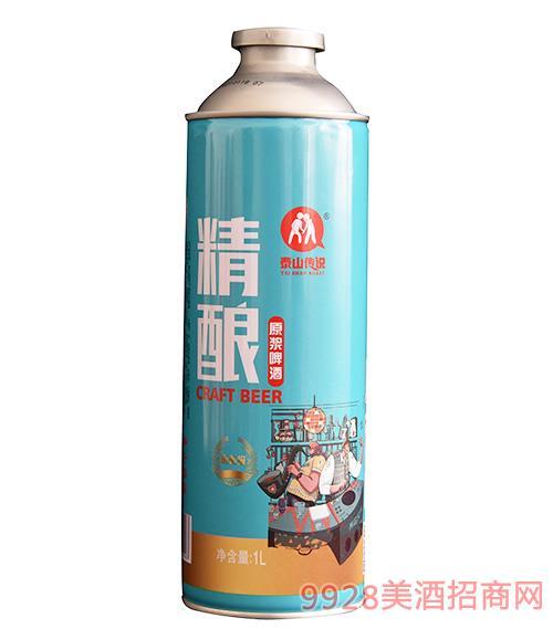 泰山传说精酿原浆白啤酒1L尖口桶装(蓝色)