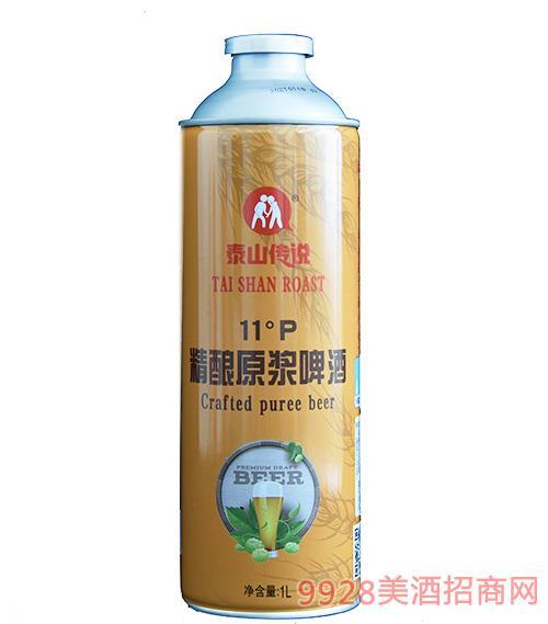 泰山传说精酿原浆白啤酒1L尖口桶装(黄色)