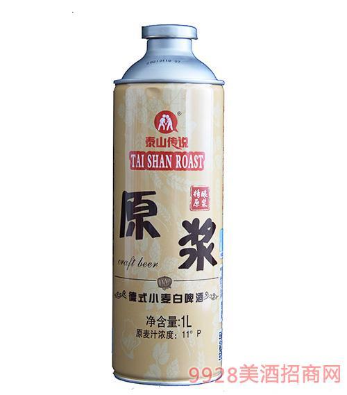 泰山传说精酿原浆白啤酒1L尖口桶装(咖色)