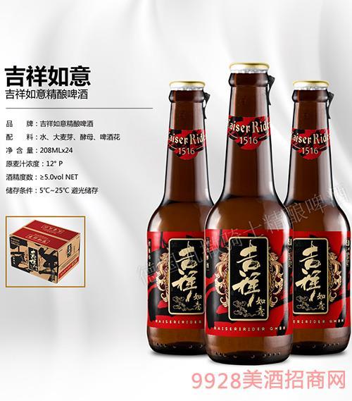 吉祥如意精�啤酒208ml