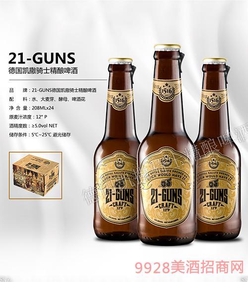 �P撒�T士21GUNS精�啤酒