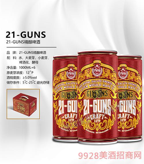 21-GUNS精�啤酒 1L*6