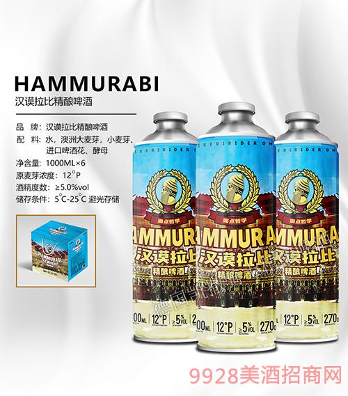 �h�拉比精�啤酒 1L*6