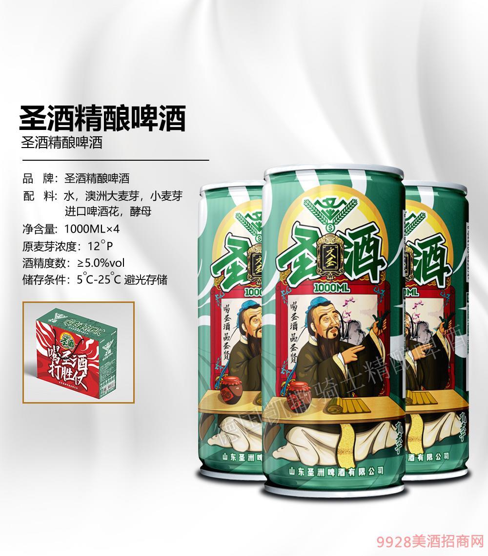 圣酒 精�啤酒 1L*4