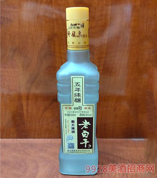五年��老白干酒(磨砂款-)-50度-500ml