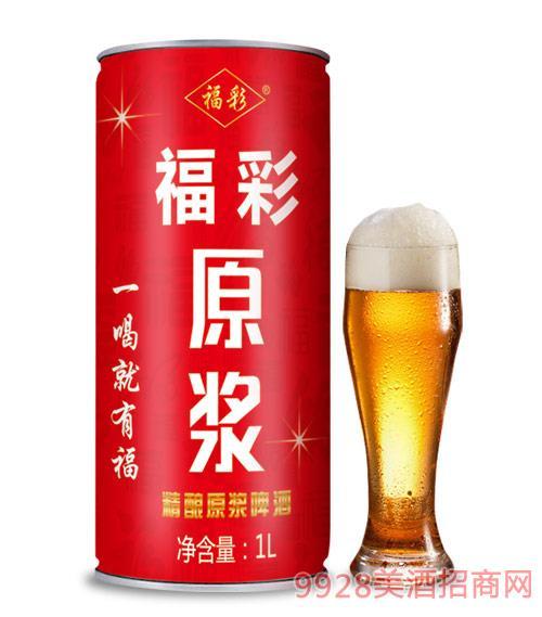 福彩精釀原漿啤酒1L罐裝