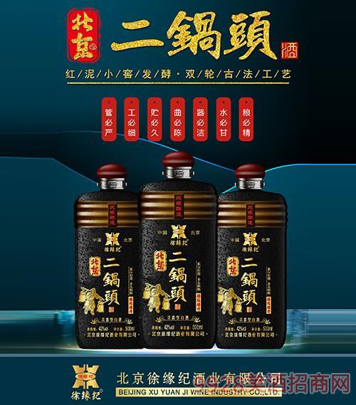 徐��o北京二��^酒42度500ml