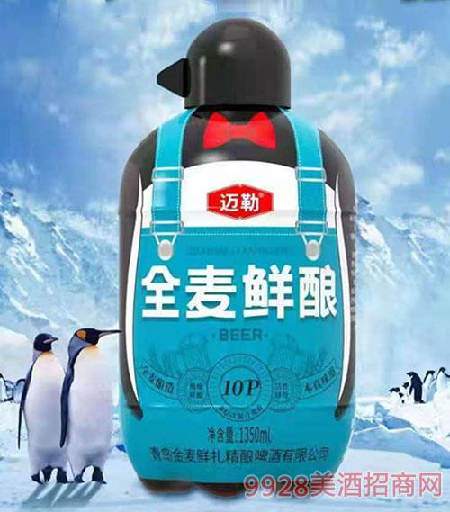 迈勒企鹅全麦鲜酿1350ml