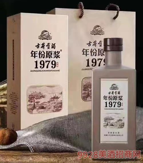 古井貢酒·年份原漿1979