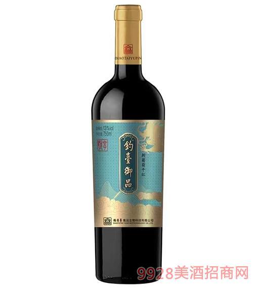 釣臺御品干紅葡萄酒·悅享13.5度750ml