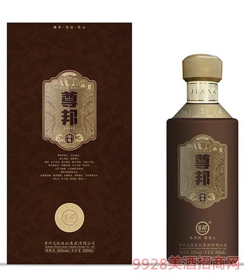 贵州尊邦酒·国尊53度500ml