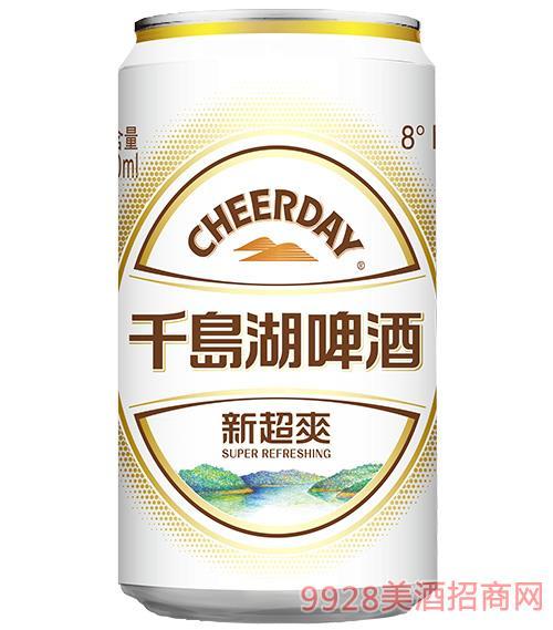 千島湖啤酒8度330ml新超爽