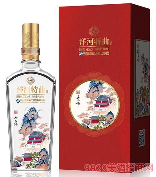 洋河特曲酒·岳阳楼(红)52度500ml