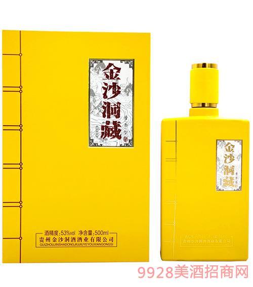 金沙洞藏酒(�S)53度500ml